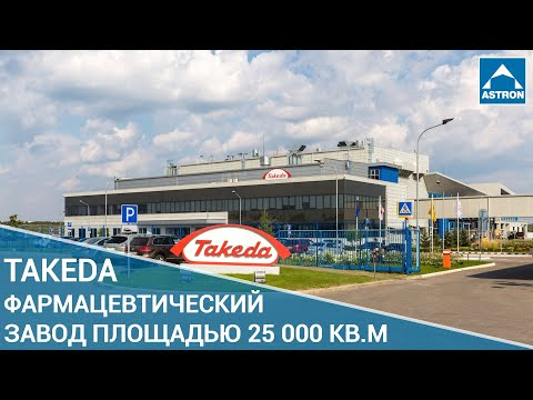 Фармацевтический завод Takeda в г. Ярославль