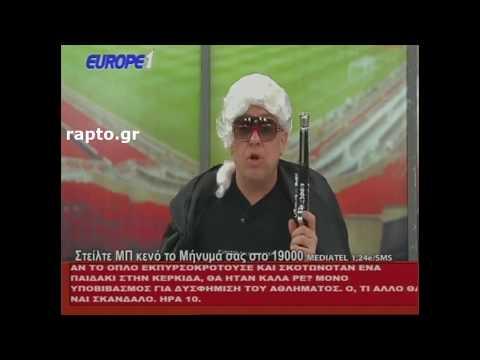 Ραπτόπουλος ντύνεται τυφλός δικαστής με κουμπούρι και αναλύει το ΠΑΟΚ-ΑΕΚ (πολύ γέλιο)