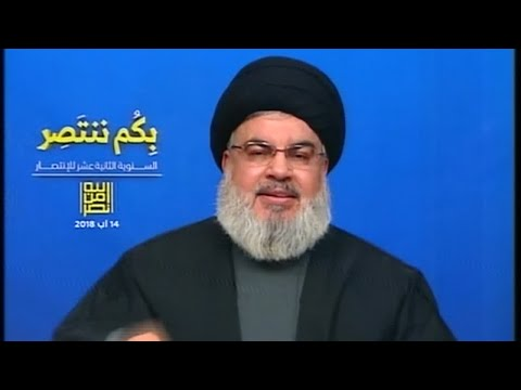 حسن نصر الله: المقاومة هي أقوى من أي زمان مضى منذ انطلاقتها في هذه المنطقة  - نشر قبل 57 دقيقة