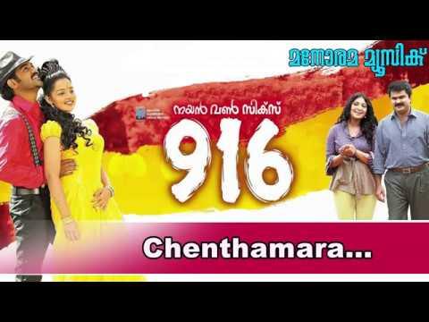 Chenthamara...   916