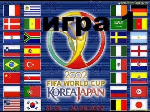 Прохождение FIFA WORLD CUP 2002 за РОССИЮ игра 1