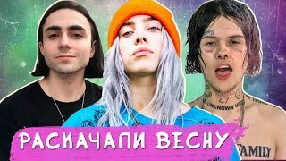ЗАЕДАЮЩИЕ ПЕСНИ ВЕСНЫ 2019 || ДЖИЗУС, LIZER, BILLIE EILISH