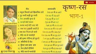 Top 10 krishna bhajans || radha krishan ji maharaj