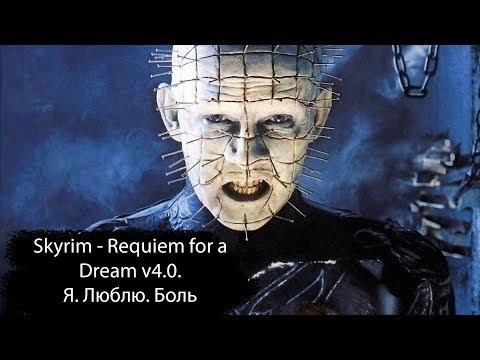 Skyrim - Requiem For A Dream V4.0. Я. Люблю. Боль #2