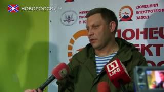 Александр Захарченко посетил завод «ДЭТЗ»