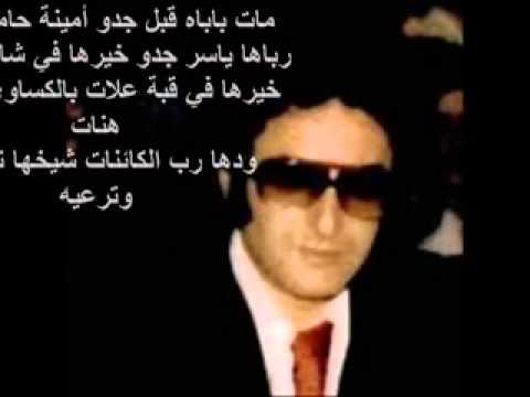 Amar Ezzahi le meilleur de touts les temps