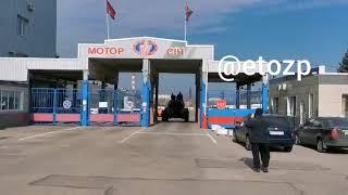Танк Мотор Сич Запорожье