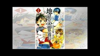 News  Jigokudō Reikai Tsūshin Manga by Elegant Yokai Apartment Life
