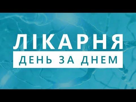 Телеканал ВІННИЧИНА: Самогубство в Україні. Лікарня день за днем