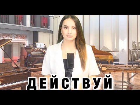 ДЕЙСТВУЙ! Христианская песня - Виктория Оганисян