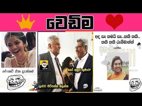 රෝහිත - ටට්යානා Bukiye Rasa Katha | Funny Memes | Rohitha Rajapaksa Wedding
