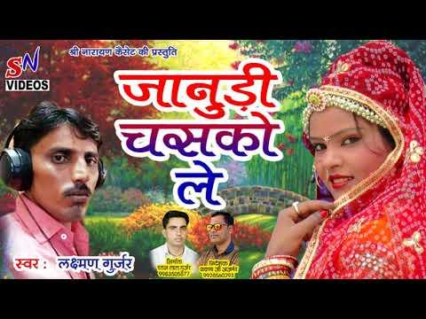Rajastani dj song - जानुडी चसको ले - लक्ष्मणगुज्जर - latest rajastani marwadi song 2018