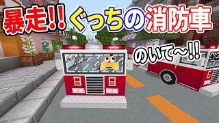 【マインクラフトPE】ぐっち、消防車で都会を暴走!!危ないからそこのいて~!!