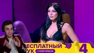 Юлик смотрит: СТС LOVE - Бесплатный Лук
