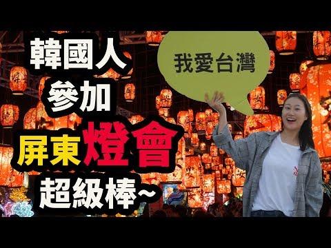 韓國人第一次參加臺灣燈會,意想不到的漂亮(屏東燈會