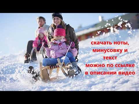 Нежная зимняя песенка - А. Тетерин, Е. Пьянкова, Т. Горюнова