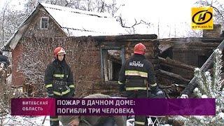 На пожаре в Витебском районе погибли три человека