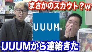 まさかのスカウト?店長の元にUUUM(ウーム)株式会社のマネージャーから連絡きたww thumbnail