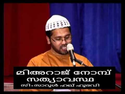 simsarul haq hudavi about rajab nomb