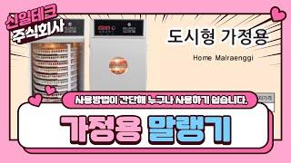 신일테크 가정용말랭기(건조기)