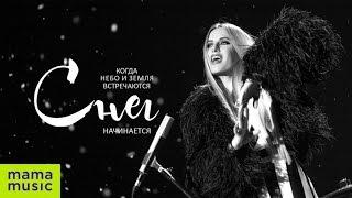 Смотреть клип Ольга Горбачева - Снег