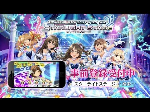 【アイドルマスター シンデレラガールズ スターライトステージ】特別映像第2弾