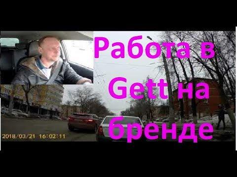 Работа в Гет такси на бренде в Нижнем Новгороде.