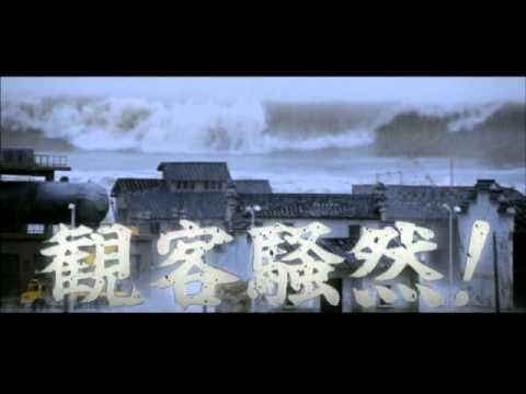 映画『超強台風』予告編