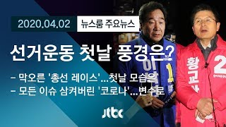 [뉴스룸 모아보기] '코로나 총선'…선거운동 첫날 풍경…