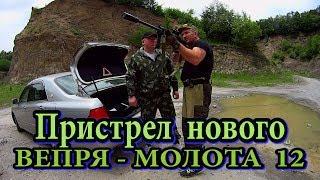 ВПО- 205 - 01 , При стрел  нового ВЕПРЯ-  МОЛОТА- 12!