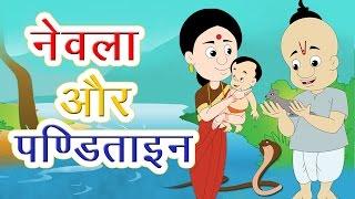 नेवला और पंडिताइन ich Moralische Geschichte Hindi ich Newla Aur Panditayan ich Glücklich Bachpan ich den Goldenen Ball
