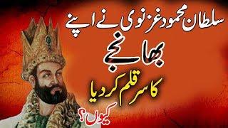 Story Of Sultan Mehmood Ghaznavi ! Heart Touching Story Urdu/hindi
