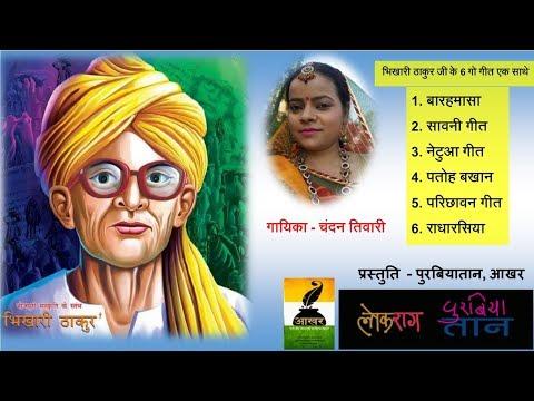 Superhit 6 songs of Bhikhari Thakur | भिखारी ठाकुर के सुपरहिट गीत | Chandan Tiwari | Bhikhari Thakur