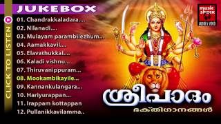 Hindu Devotional Songs Malayalam | Sreepadam | Sri Lakshmi Songs Audio Jukebox