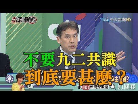 《新聞深喉嚨》精彩片段 「不要九二共識 不敢台獨」 韓嗆「到底要甚麼」?