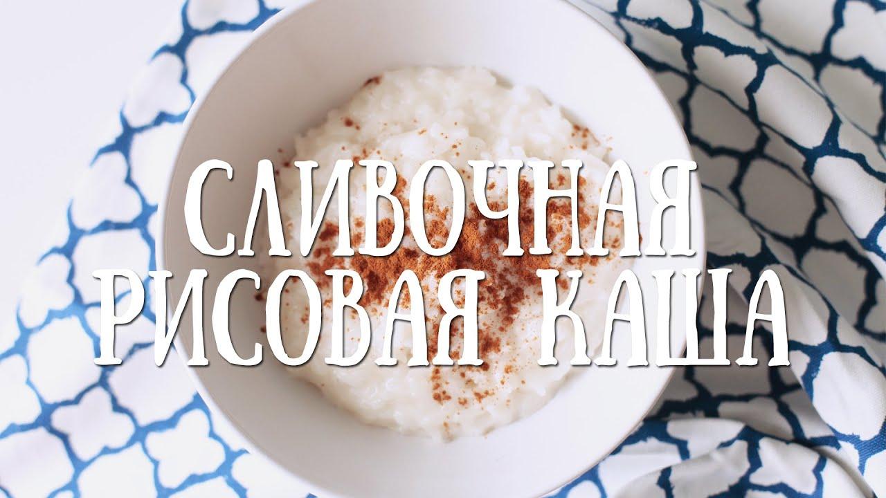 Каша рисовая рецепт ютуб