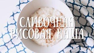 Сливочная рисовая каша | Рецепт вкусной каши