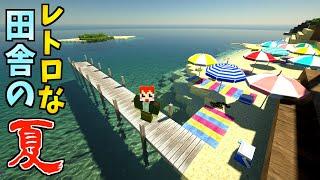 【路地裏MOD】マイクラで夏の砂浜再現!!【赤髪のとも】2