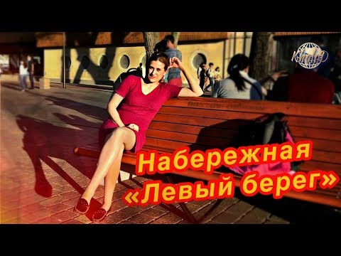 Набережная ''левый берег'' Дона /Ростов-на-Дону