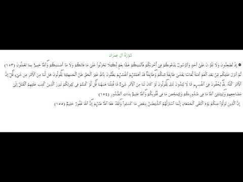 SURAH AL-E-IMRAN #AYAT 153-155: 10th July 2019