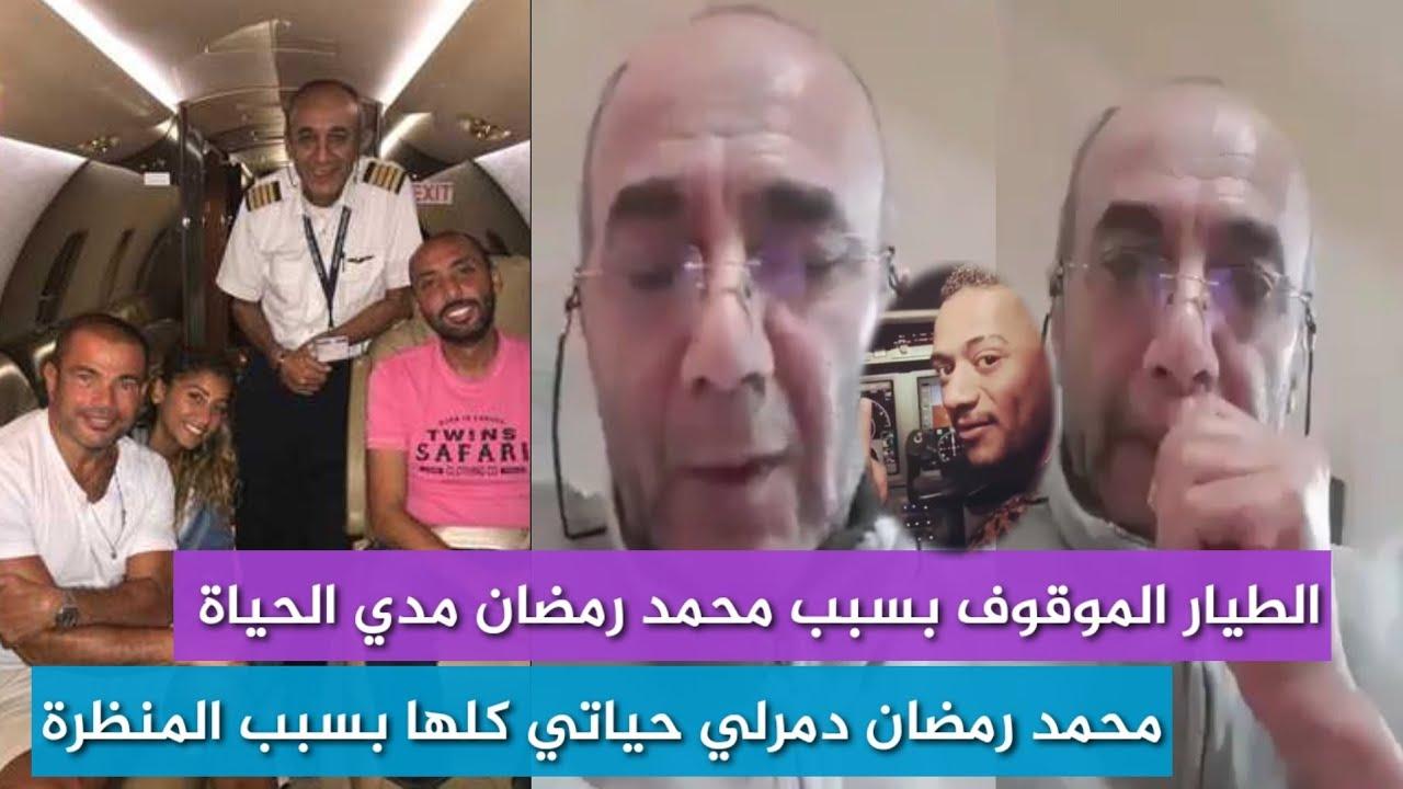 الطيار الموقوف بسبب محمد رمضان مدي الحياة يهاجم محمد رمضان ويحكي وضعه الحالي لاول مرة لايف Youtube