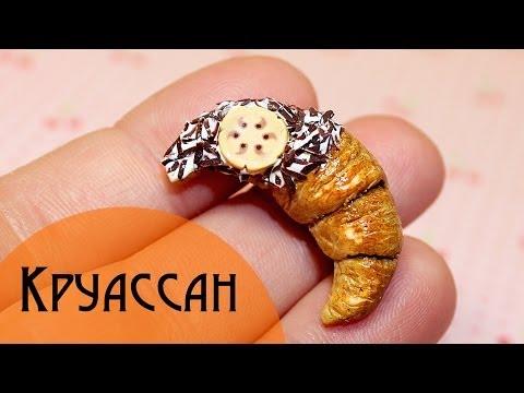 Рецепт КРУАССАН с бананом из полимерной глины (мастер-класс)