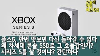 $299로 차세대 성능! 엑스박스 시리즈 S 공식 발표…