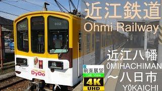 【4K前面展望】近江鉄道(近江八幡~八日市)