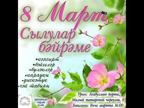 Поздравления на татарском с 8 марта
