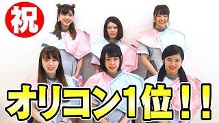 【祝オリコン1位】CDTVをご覧の皆さんへ【超難問!!7つの間違い探し】 thumbnail