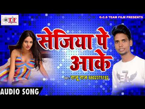 Sejiya Pe Aake~Raju Raj~Sejiya Pe Aake~Top Bhojpuri Song 2017~Team Film