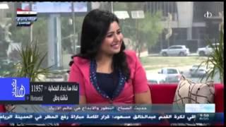 مقابلة سنان كامل مصمم الازياء وخبير الموضة مع قناة هنا بغداد by senan kamel