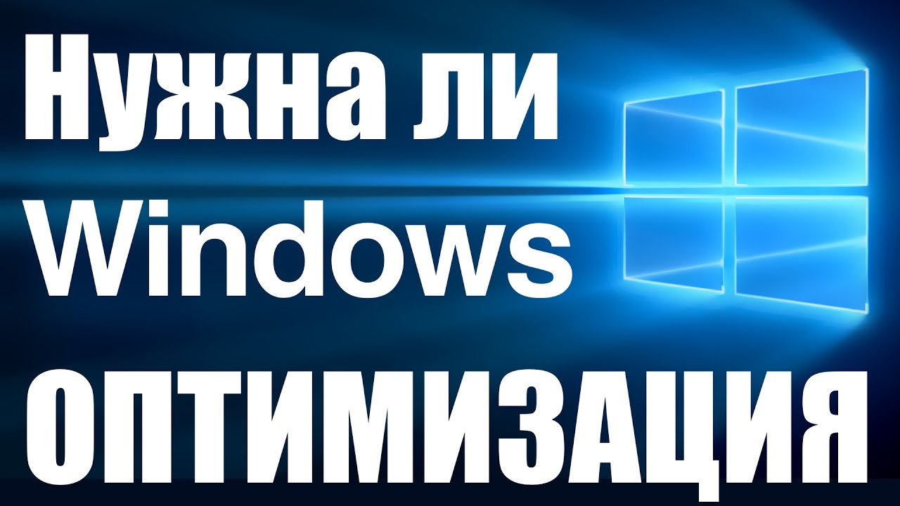 МНЕНИЕ: Нужна ли Windows Оптимизация?