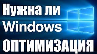 МНЕНИЕ: Нужна ли Windows Оптимизация?